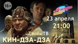 """Легенды отечественного кинематографа. О фильме """"Кин-дза-дза"""""""
