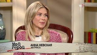 Анна Невская. Мой герой