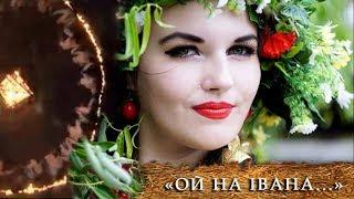 «Ой на Ивана да на Купала» (от авторов песни)