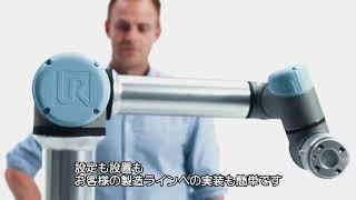 ユニバーサルロボット e series新登場 preview thumbnail