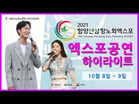 2021함양산삼항노화엑스포 10.8 ~ 10. 9 공연 하이라이트