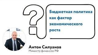 Лекция министра финансов Антона Силуанова