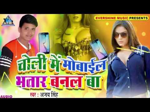 चोली में मोबाइल भतार बनल बा - Dudh Pani Piyata Mobile Chirain Ajay Singh - Bhojpuri Songs