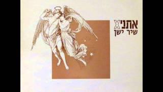 אתניקס - שיר ישן
