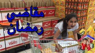 تحدي مقاضي رمضان Ramadan Purposes Challenge Youtube