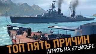 Топ 5 - чем крейсера лучше других [World of Warships]