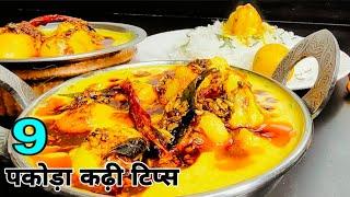 इसे देखने के बाद तो पकौड़ा कढ़ी आपकी भी फेवरिट हो जाएगी । Punjabi Pakoda Kadhi | Kadhi Pakoda Recipe
