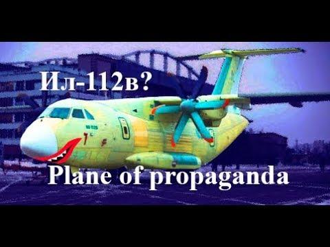 [hackmyth] Ил-112в - самолет-призрак