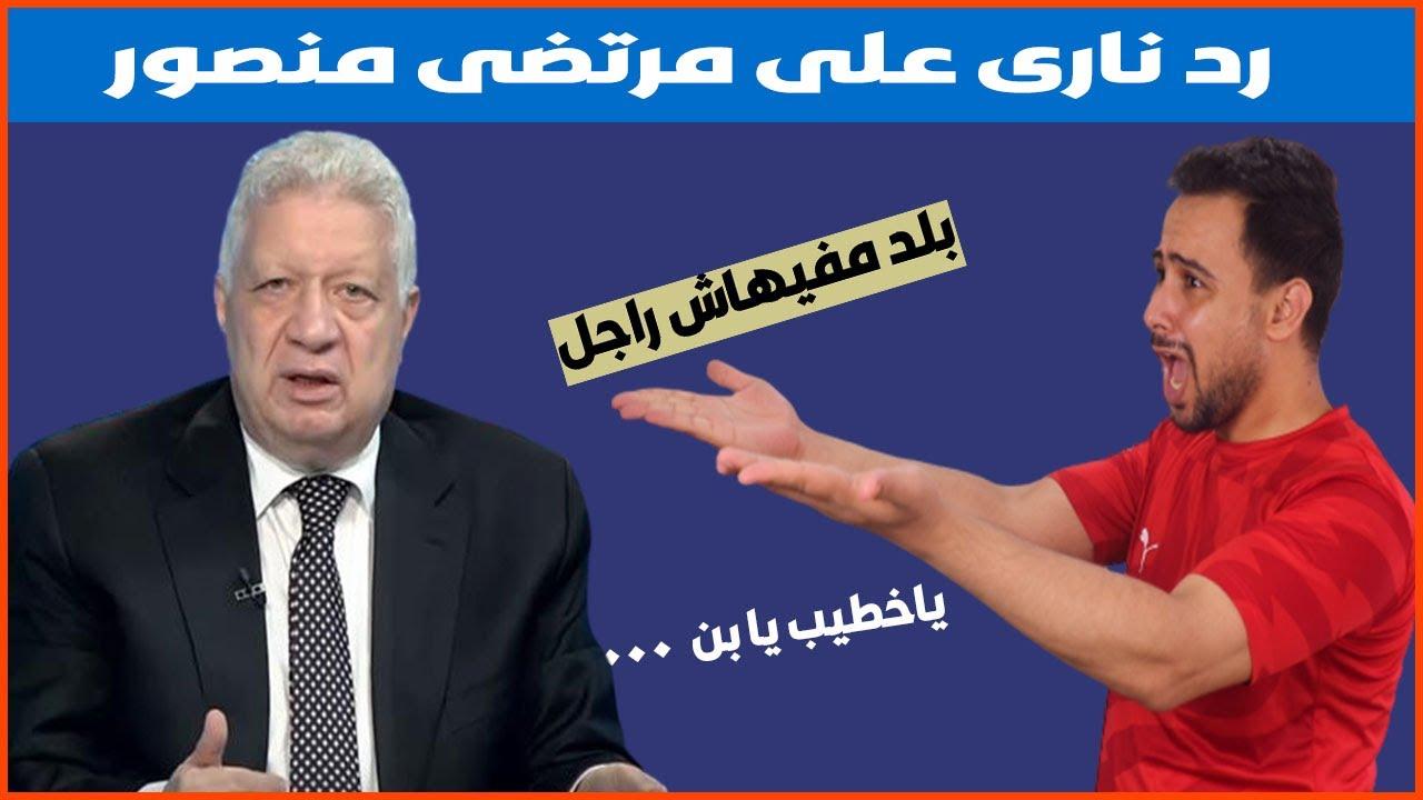 رسالة شديدة اللهجة لـ «مرتضى منصور» بعد سب الخطيب وكهربا / بلد مفيهاش راجل