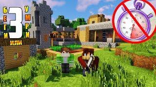 Беги или Умри МАЙНКРАФТ #3 | Как найти деревню за 30 Секунд в Minecraft?