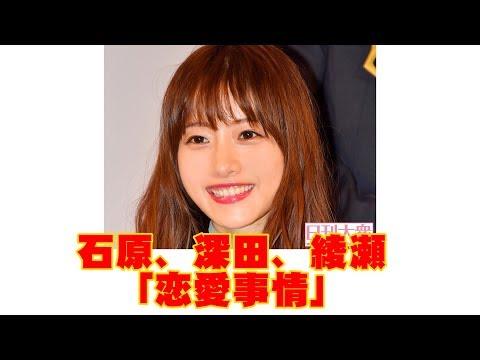 石原さとみ、深田恭子、綾瀬はるか「最新の恋愛事情」