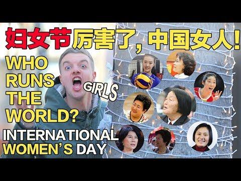 妇女节,厉害了中国女人 International Women's Day in China, Who Runs the World? GIRLS