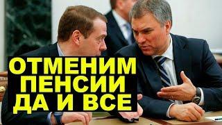 Пенсии в России могут исчезнуть
