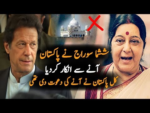 Sushma Swaraj Can Not Come Pakistan On 28 November KartarPur Inauguration Ceremony