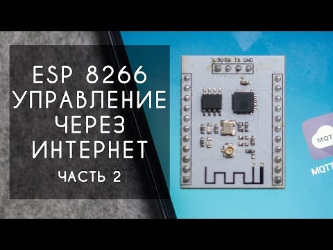 Arduino Esp8266 управление через интернет по протоколу MQTT. Практическая часть.