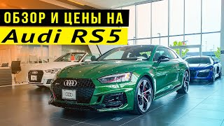 2019 Audi RS5 - Обзор. Обвал цен на аукционах. За сколько сейчас можно купить Ауди РС5.