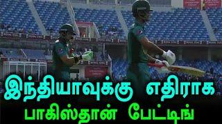 இந்தியாவுக்கு எதிரான போட்டியில் டாஸ் வென்ற பாகிஸ்தான் பேட்டிங் செய்ய முடிவு