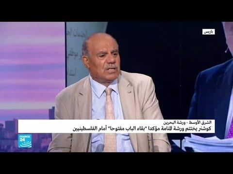 الفلسطينيون يجددون رفضهم للمؤتمر الاقتصادي في البحرين  - نشر قبل 2 ساعة