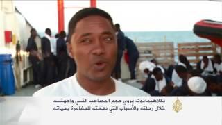 تجربة الإريتري أماني تختزل معاناة المهاجرين