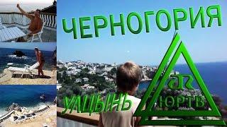 ЮРТВ 2011: Отдых в Черногории. Улцинь. [№0040](После отдыха в Будве в августе 2011 я также отдыхал 15 дней в Улцине. Группа ВКонтакте http://vk.com/yurtv Всегда самая..., 2012-05-26T16:22:30.000Z)