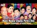 MAHI MAINU CHALLA PUWA DEY (FULL DRAMA) - BEST PAKISTANI COMEDY STAGE DRAMA