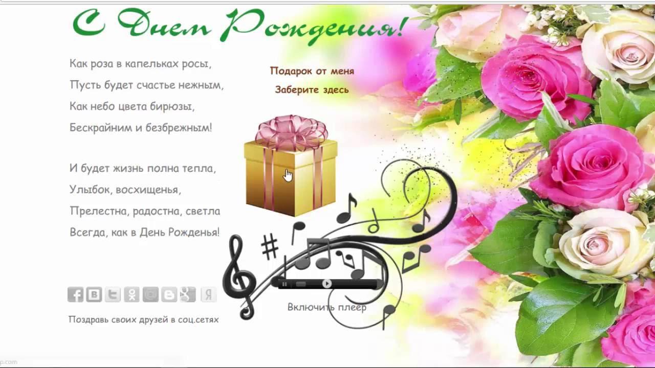 Шаблоны открытка с днем рождения фото 54