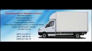 Грузоперевозки в Виннице Грузовые перевозки в Виннице услуги грузчиков Грузовое такси в Виннице(, 2015-05-13T16:07:18.000Z)