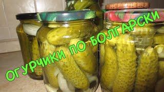 Маринованные огурчики по-болгарски. Очень простой вкусный рецепт.