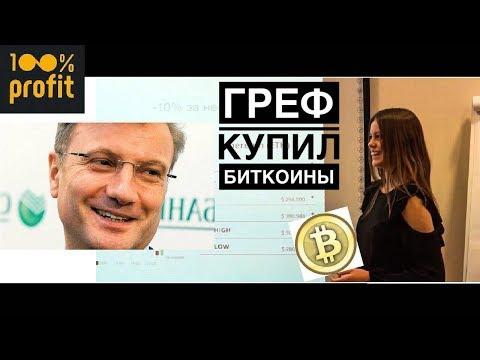 Криптовалюта. Новости 2017 | ГЕРМАН ГРЕФ купил биткоины?
