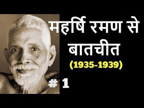 Download महर्षि रमण से बातचीत   Talks with Sri Raman Maharshi   PART 1