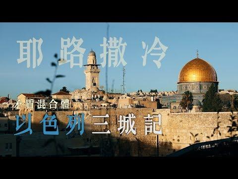 鏡食旅》矛盾混合體 以色列三城記:耶路撒冷