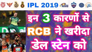 IPL 2019 List Of 3 Reasons Why RCB Recruit Dale Steyn In Mid Season | My Cricket Production
