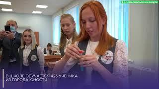 Инженерная школа г. Комсомольска-на-Амуре