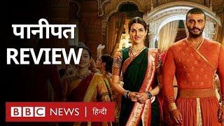 Panipat Film Review: Sanjay Dutt, Arjun Kapoor, Kriti Sanon की फ़िल्म को कितने स्टार? (BBC Hindi)