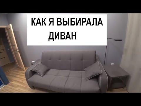 Как я выбирала диван.