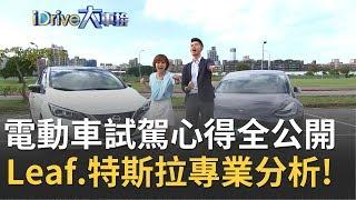 電動車大車拚!Nissan Leaf vs.特斯拉Model 3!實車試駕.專家分析一次滿足!|【iDrive大車拚】20200126|三立iNEWS