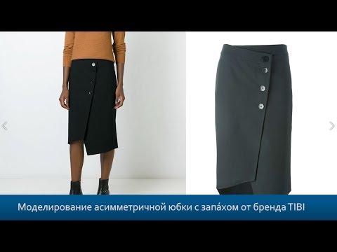 Моделирование асимметричной юбки с запахом от бренда TIBI