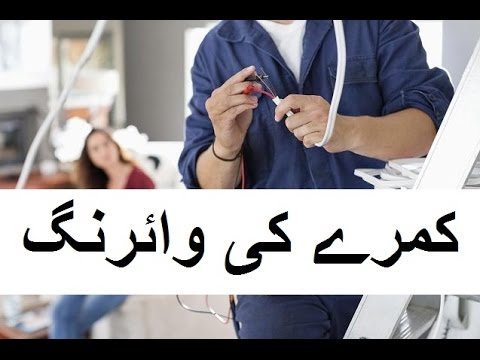 How to wire a room room electrical wirng in urdu hindi youtube ccuart Gallery