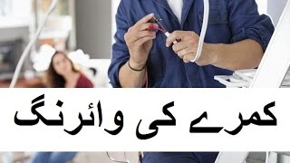 How To Wire A Room - Room Electrical Wirng In Urdu & Hindi