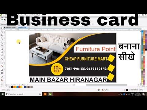 Visiting Card Design | Business Card Design,coreldraw tutorial thumbnail