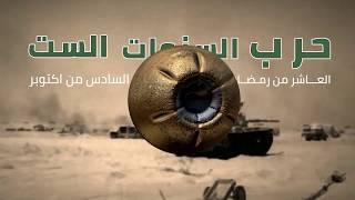 مصر العربية   اسر 43 صهيونى فى التاسع من اكتوبر