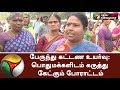 Bus Fare hike: Madhar Sangam protests in Coimbatore | #TNBusFareHike  | #PeopleProtest
