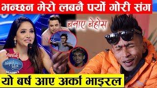 Nepal Idol 3rd || नेपाल आइडलमा आए फेरी अर्का भाइरल (आघी )- गीत सुनाएर बनाए मान्छे बेहोस || Aadi Lama