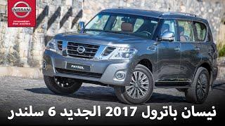 "نيسان باترول 2017 الجديد محرك 6 سلندر ""تقرير ومواصفات وصور واسعار"" Nissan Patrol"