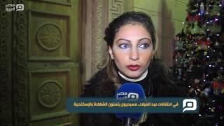 مصر العربية |  في احتفالات عيد الميلاد.. مسيحيون يتمنون الشهادة بالإسكندرية