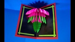 Супер-быстрая 3д открытка своими руками.Как сделать подарок Маме объемный цветок в открытке поделки