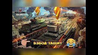 Проходим игру World of Tanks Blitz купил новый танк, прохождение часть #2 Играем во взводе