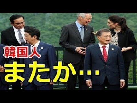 海外の反応 文在寅がAPECの撮影で一人ぼっちになってる光景をメディアが報じる→「G20に続き、またか!?」「先進国、G7入りへの道は遠い…」韓国の反応【わかば】 ! ! !