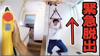 家にスパイの緊急脱出装置を作ってみた!!【ルパン】 thumbnail