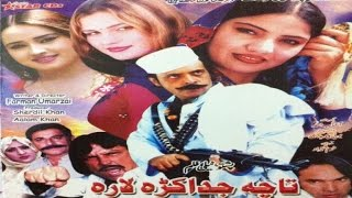 Pashto Action Telefilm TA CHAH JUDA KARAH LARAH - Jahangir Khan - Pushto Action Movie